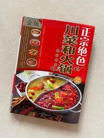 正宗绝色川菜和火锅(超值全彩白金版)
