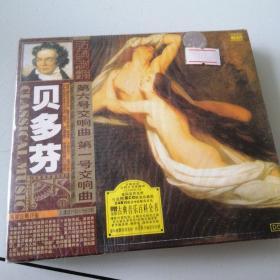 【音乐】贝多芬第六号交响曲第一号交响曲  CD