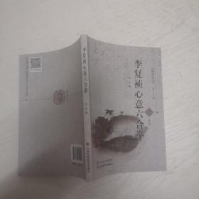 国术丛书·第20辑:李复祯心意六合拳