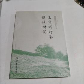 南京明外郭遗址研究  (孔网孤本!)