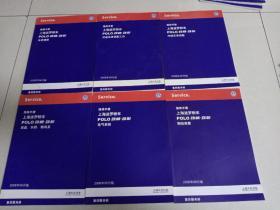 上海大众汽车 维修手册 上海波罗轿车POLO 劲情劲取  车身维修  外部车身装配工作   内部车身装配   底盘车桥转向系   电气系统   制动装置   6本合售