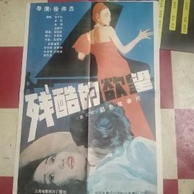 老电影海报 彩色故事片《残酷的欲望》