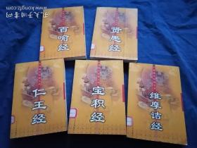 百喻经、贤愚经、维摩诘经、宝积经、仁王经 5本合售——中国佛学经典文库