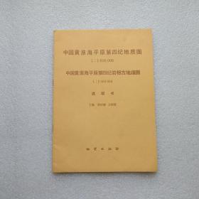 中国黄淮海平原第四纪地质图  说明书