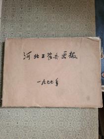 河北工农兵画刊 1977年第3--12期 九册和售 合订本