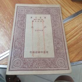 乒乓(民国初版)