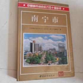 中国城市综合实力五十年强丛书:南宁市