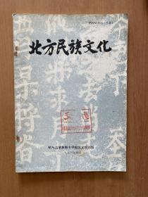 北方民族文化 1991赠刊