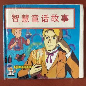 《智慧童话故事》哈尔滨出版社 24开 精装 内页干净无勾画 私藏 品佳. 书品如图.