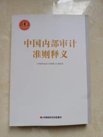 中国内部审计准则释义