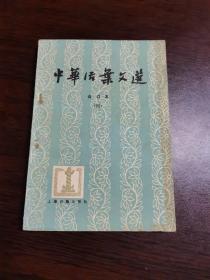 中华活页文选 (合订本)四