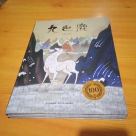 百年百部中国儿童图画书经典书系:九色鹿