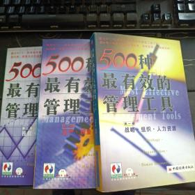 500种最有效的管理工具 第1-3卷