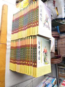 萧瑟武侠精品系列47册(全集48册 差白帝青石上册)