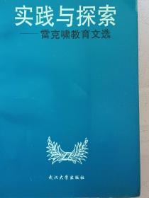 实践与探索  雷克啸教育文选【1997年1版1印】