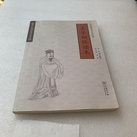 孟子初级读本(汉英对照)