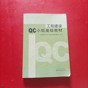 工程建设QC小组基础教材