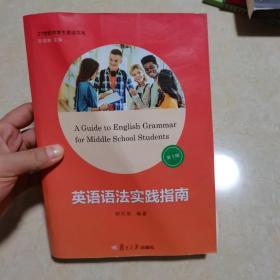 英语语法实践指南(第十版)