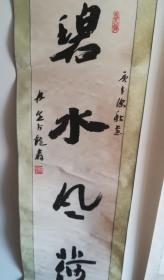 中国书法家协会会员林坚