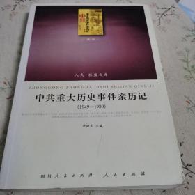 中共重大历史事件亲历记(全2册)