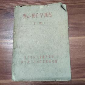 点心制作学课本 (上册)-16开油印本 -60年代印刷