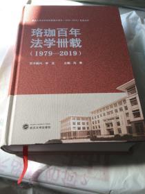 珞珈百年法学卌载1979一2019