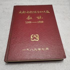 成都肉类联合加工厂厂志1959-1989