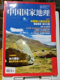 中国国家地理2019.12