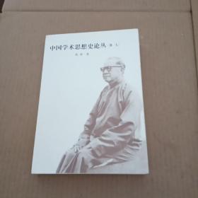 中国学术思想史论丛.卷7