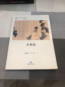 华夏文明之源·河陇人物:李梦阳
