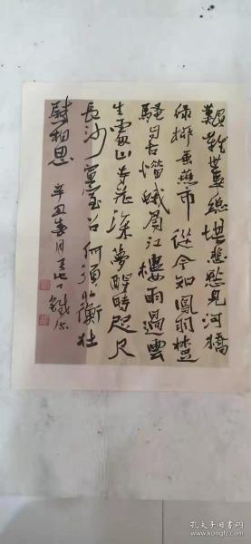 青年书法家斗方二(钤印保真)