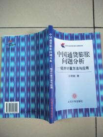 中国通货膨胀问题分析:经济计量方法与应用   原版内页干净