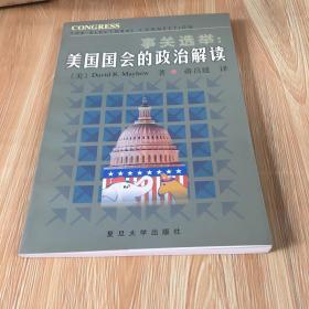 事关选举:美国国会的政治解读 正版 无笔迹