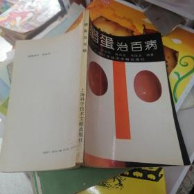 醋蛋治百病     店2