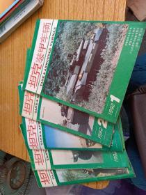 坦克装甲车辆1992年1-6全年双月刊