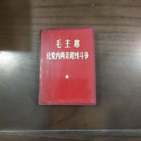 毛主席论党内两条路线斗争
