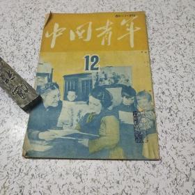 中国青年1949年第12期