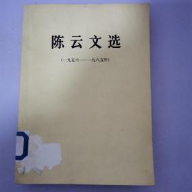 陈云文选 1956-1985  1986年一版一印