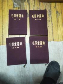 红色文献 1952 年 《毛泽东选集》1—4卷 精装四册 布面 金字  22.8*15.5