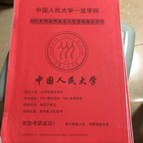 知识产权法高分复习红宝书