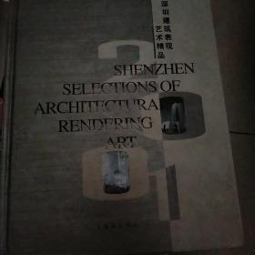 2001深圳建筑表现艺术精品