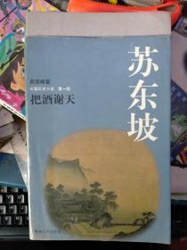 苏东坡长篇历史小说第一部把酒谢天;第二部大江东去;第三部海角天涯.3册全合售   私藏品佳