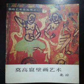 敦煌艺术小丛书 1-16全 敦煌研究院赠书