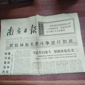 南方日报-第2191号-1974年2月19日-文革报