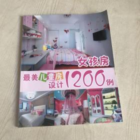 最美儿童房设计1200例:女孩房