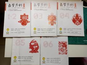 教学月刊 小学版语文 2021年1—6期 五本合售