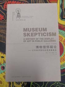 博物馆怀疑论:公共美术馆中的艺术展览史/当代西方视觉文化艺术精品译丛