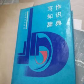 写作知识辞典(精装厚本)