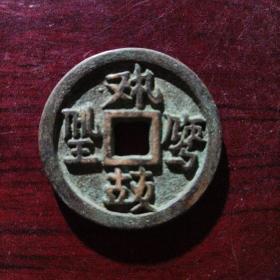 西夏文钱币背星月