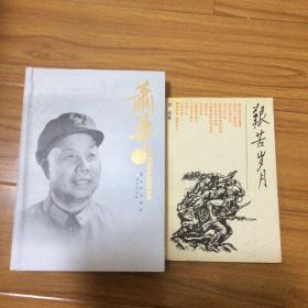 开国上将肖华研究两册合售:肖华传、肖华回忆录(艰苦岁月)